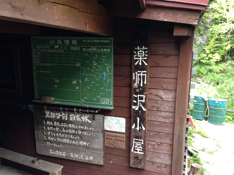 Yakushizawa